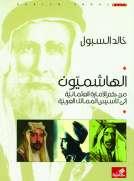 الهاشميون من حكم الإمارة العثمانية الى تأسيس الممالك العربية