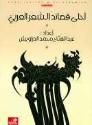 أحلى قصائد الشعر العربي
