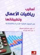 أساليب الرياضيات وتطبيقاتها - في العلوم المالية ، الإدارية والاقتصادية