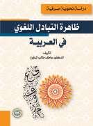 ظاهرة التبادل اللغوي في العربية