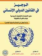 الوجيز في القانون الدولي الإنساني