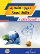 العولمة الثقافية واللغة العربية