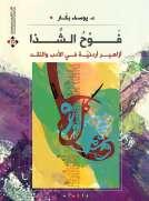 فوح الشذا ( أزاهير أردنية في الأدب والنقد )