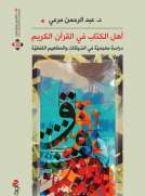 أهل الكتاب في القرآن الكريم