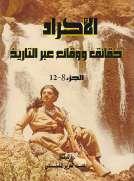 الأكراد حقائق ووقائع عبر التاريخ - الجزء الثامن