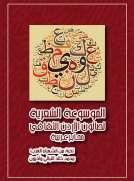 الموسوعة الشعرية محابر عربية