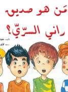 من هو صديق راني السري