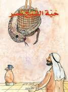 حية الشيخ نصر