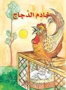 خادم الدجاج