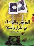 الذكر والدعاء في القرآن والسنة