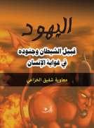 اليهود قبيل الشيطان وجنوده في غواية الإنسان