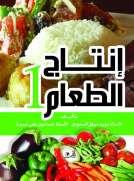 إنتاج الطعام 1