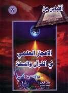 اقباس من الإعجاز العلمي في القرآن والسنة