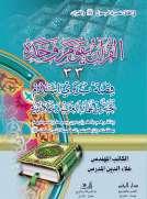 القرآن يقوم وحده