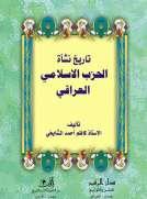 تاريخ نشأة الحزب الإسلامي العراقي
