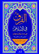 الفرق في الإسلام في مئة سؤال وجواب جذورها وحاضرها