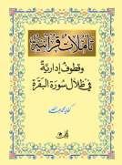 تأملات قرآنية وقطوف إدارية في ظلال سورة البقرة