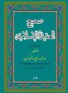 صحيح العقيدة الإسلامية