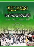 صفحات من تاريخ الحركة الطلابية الإسلامية الأردنية