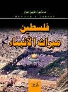 فلسطين ميراث الأنبياء