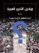 ميادين التحرير العربية 2011 أزمة حاكم أم أزمة شعب؟