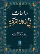 دراسات في الدلالة القرآنية