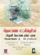 تطبيقات هندسية في علم هندسة المواد باستخدام لغة Visual Basic 6