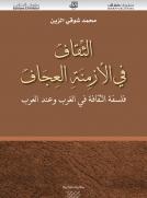 الثقاف في الأزمنة العجاف فلسفة الثقافة في الغرب وعند العرب