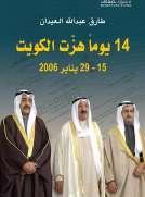14 يوم هزت الكويت