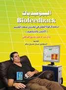 البيوفيدباك - استعمال قوة العقل في تحسين صحة الجسم