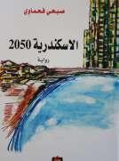 الإسكندرية 2050
