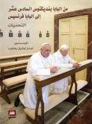 من البابا بنديكتوس السادس عشر إلى البابا فرنسيس - التحديات