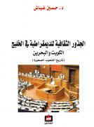 الجذور الثقافية للديمقراطية في الخليج - الكويت والبحرين