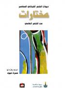 ديوان الشعر اللبناني المعاصر - مختارات من الشعر العامي
