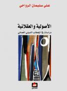 الأصولية والعقلانية - دراسات في الخطاب الديني العُماني