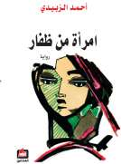 امرأة من ظفار