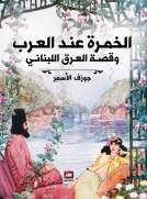 الخمرة عند العرب وقصة العرق اللبناني