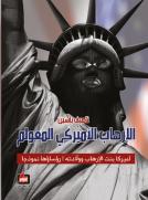 الإرهاب الأميركي المعولم