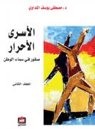 الأسرى الأحرار - المجلد الثاني