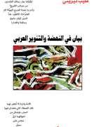 بيان في النهضة والتنوير العربي