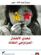 تحدي الأطفال المزدوجي اللغات