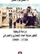 دراسة تاريخية لتطور مدينة حماه المعماري والعمراني 1730 - 1909