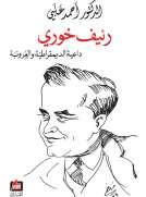 رئيف خوري داعية الديمقراطية والعروبة