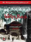 مذكرات جمال باشا