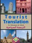 Tourist Translation