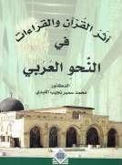 أثر القرآن والقراءات في النحو العربي