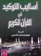 أسـاليب التوكيد في القرآن الكريم