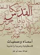أسماء ومسميات فلسطينية وعربية وأجنبية