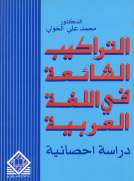 التراكيب الشائعة في اللغة العربية