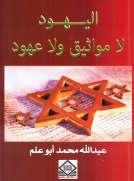 اليهود لا مواثيق ولا عهود